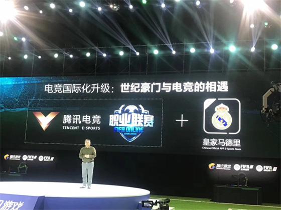 皇家马德里成立电竞战队 亚佰天辰推动中国电竞国际化