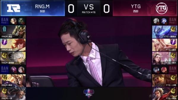 RNG.M 3:1战胜YTG 九连胜领跑东部榜单