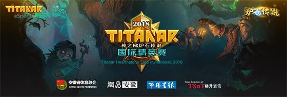 2018神之梯炉石传说国际精英赛线下总决赛即将震撼上演!