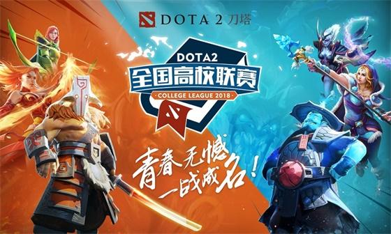 DOTA2全国高校联赛全国四强出炉 全国总决赛5月26日武汉光谷上演
