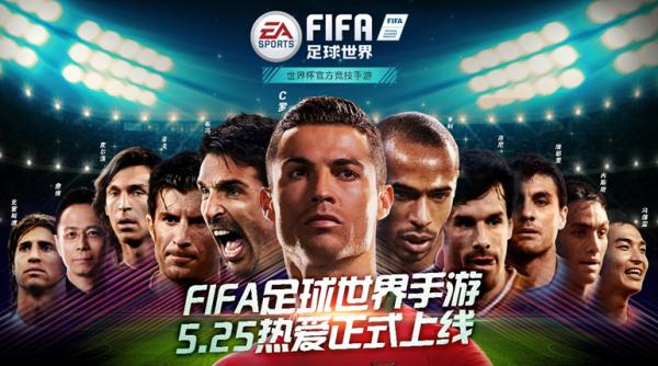 《FIFA足球世界》5.25上线,预约赢世界杯球票