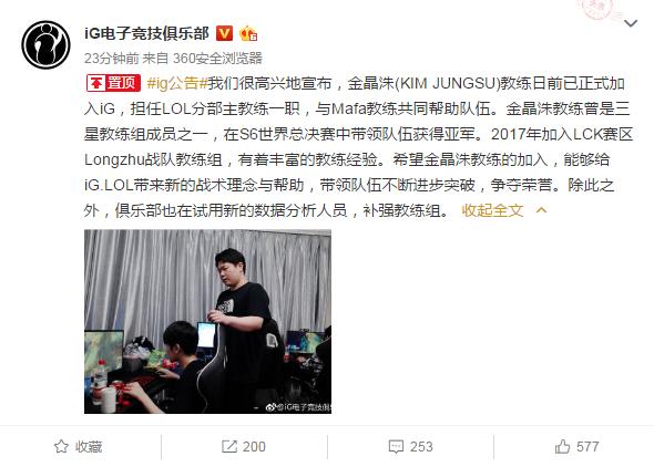 IG官宣新教练加入,曾执教三星、Longzhu战队