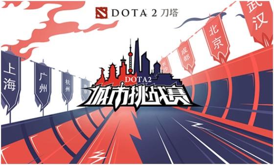 DOTA2城市赛古都南京完美落幕 本周末魔都再战高下