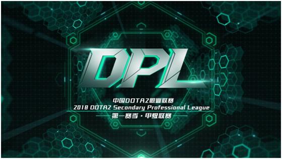 DPL中国DOTA2职业联赛甲级联赛?第一赛季季后赛5月23日正式打响