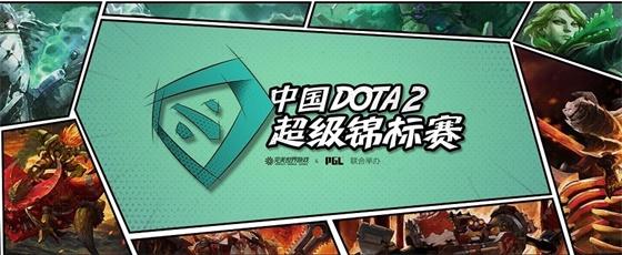 中国DOTA2超级Major:黄浦江畔 最终之战