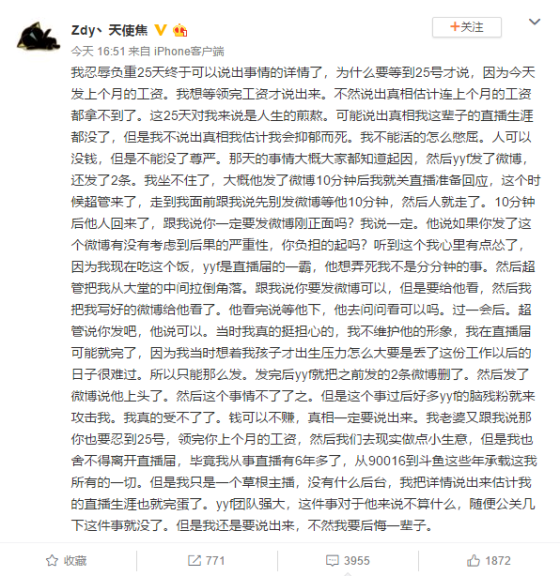 猪皇微博爆炸发言,峰哥回应没有交集请你放过我谢谢!