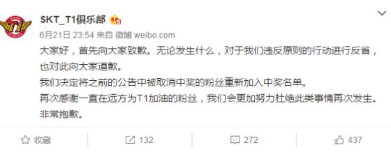 SKT因战绩差连累中文官博被粉丝骂到深夜道歉