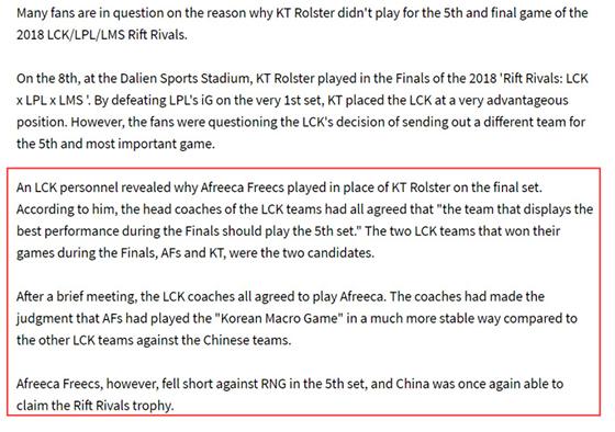 韩媒透露洲际赛第五局派AFS登场原因,运营风格更适合对抗LPL战队