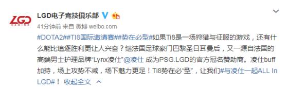 """凌仕正式冠名赞助PSG.LGD Ti8势在必""""型"""""""