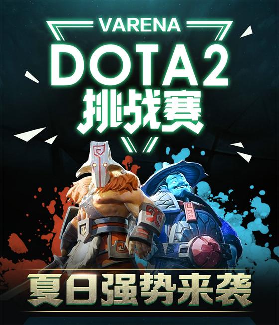 十二支职业战队汇聚一堂 VARENA-DOTA2挑战赛夏日强势来袭