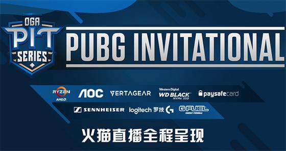 PUBG PIT绝地求生深渊联赛S2中国队King出线