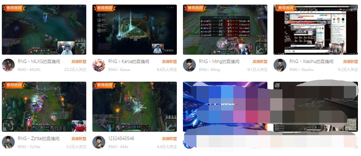 RNG中秋节集体直播,Mlxg人气碾压其他队友