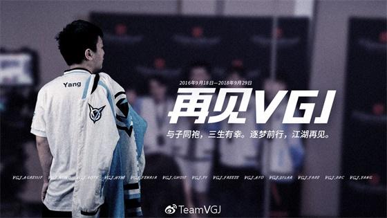 Team VGJ宣布解散,再见VGJ!