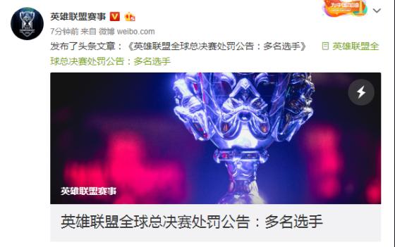 LOL全球总决赛处罚公告:Uzi没有被禁赛但被罚2000美元