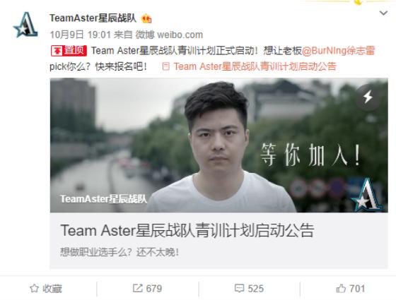 Team Aster星辰战队青训计划启动