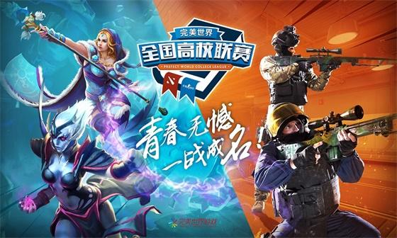 赛季过半 高校联赛DOTA2本周末降临上海、成都、哈尔滨