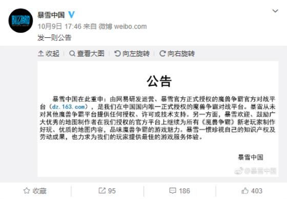 暴雪中国声明开怼:我们是国内唯一正版授权平台