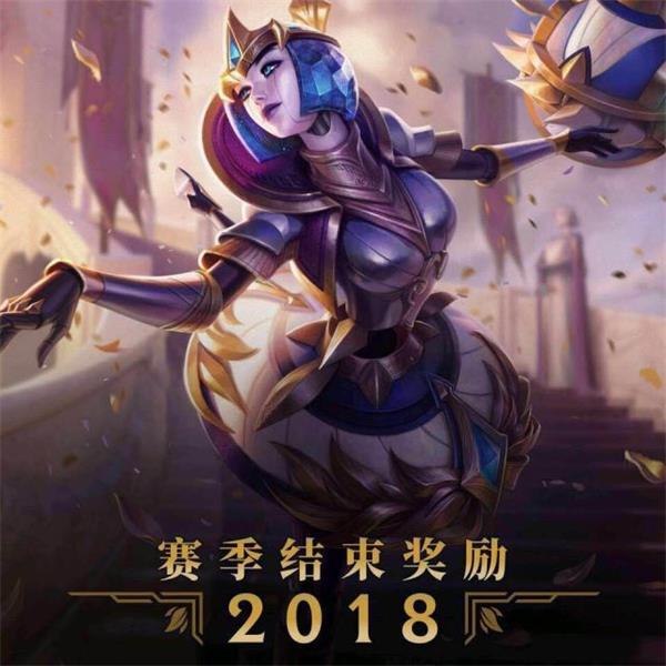 2018赛季奖励公布!胜利女神发条魔灵!