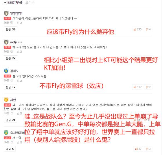 韩国网友点评Gen.G出局:皇冠哥下了一盘大棋