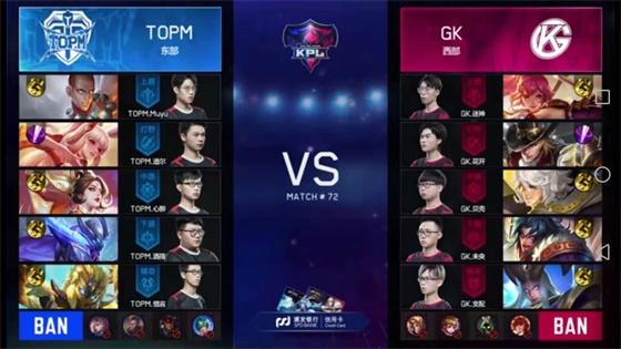 TOPM以3:0战胜GK终结连败,BA黑凤梨3:0保持连胜。