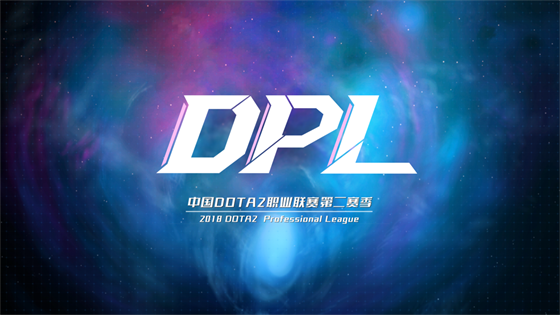 2018 DPL第二賽季公開賽11月3日開戰,報名入口正式上線