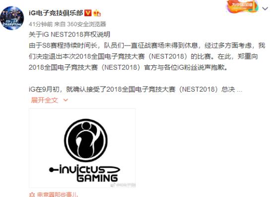 IG发表Nest退赛说明,粉丝:每年一个冠军多了不要