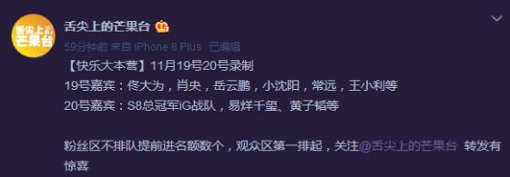 网爆iG战队将亮相湖南台,录制20日《快乐大本营》