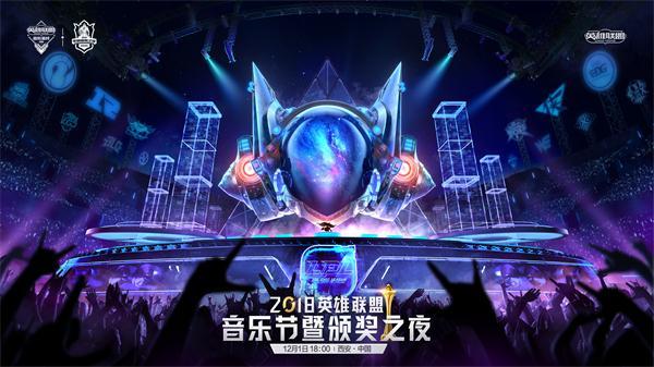 2018英雄聯盟音樂節暨頒獎之夜12月1日律動西安