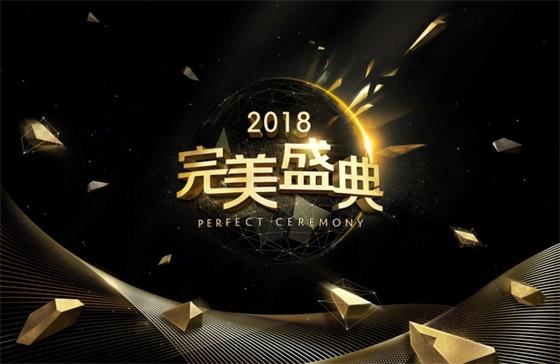2018完美盛典啟征程,電競雙子星攜手發力