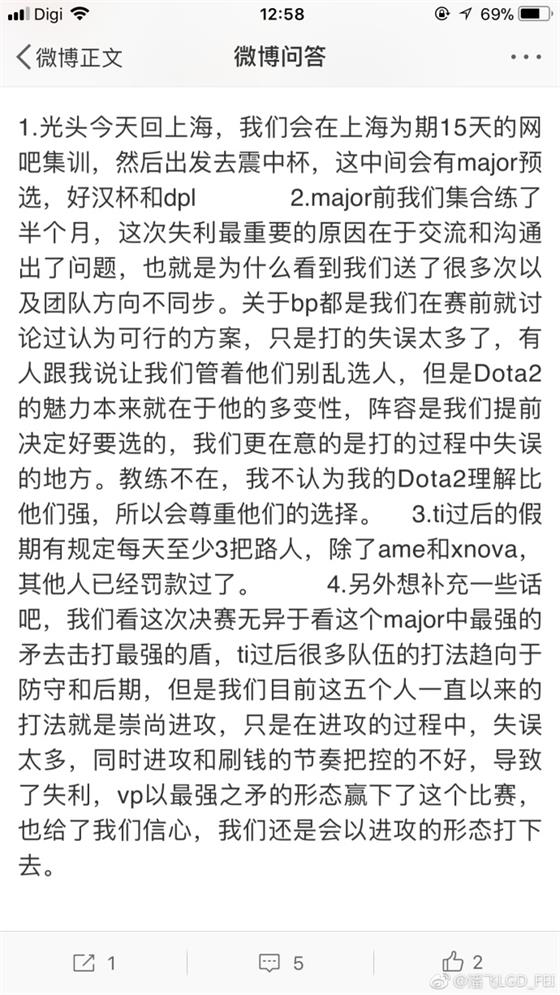 LGD经理潘飞微博回应:光头357即将回归,保持风格下次干回来