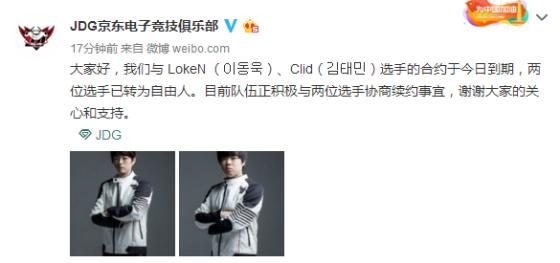 JDG宣布Clid與Loken合約結束成為自由人,戰隊正在協商續約