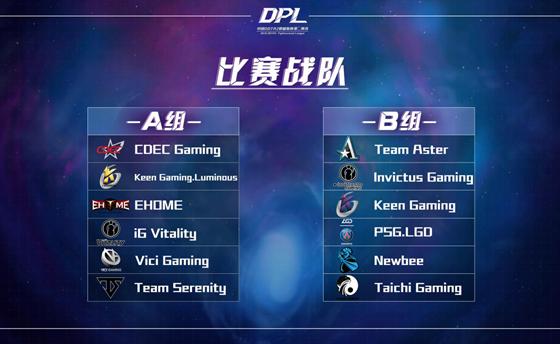 DPL第二賽季常規賽首周預告 揭幕戰PSG.LGD對陣Aster