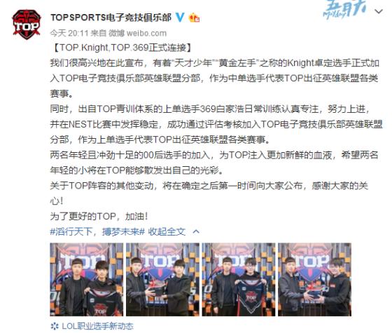 "TOP戰隊官宣:簽下""黃金左手""Knight與青訓上單369"