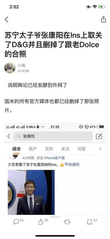 苏宁太子爷取关D&G  SNG战队官博幽默抵制