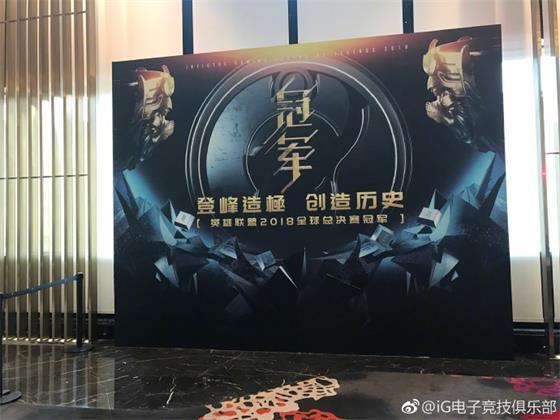 iG战队S8夺冠庆功宴,iG老队员PDD、笑笑、Kid亮相现场