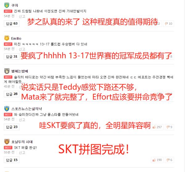 韩网友热评Mata加入SKT:梦之队成了,冲击冠军!