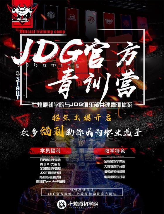 七煌原初学院与JDG俱乐部共建青训体系