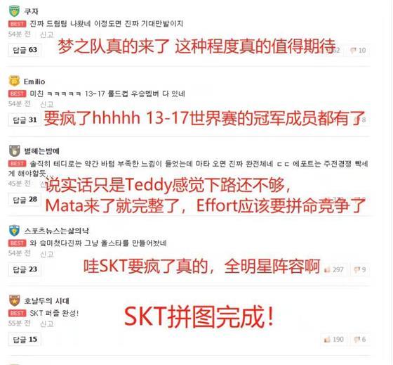 Mata加入SKT,韩国网友:13-17年的冠军成员都有了