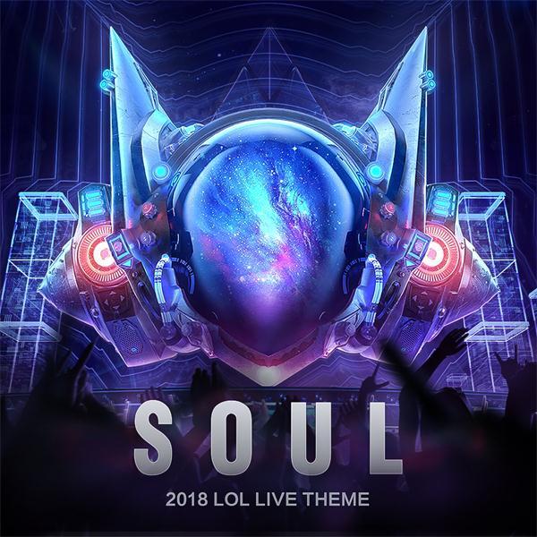 揭秘2018英雄联盟音乐节暨颁奖之夜主题曲《Soul》