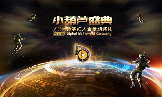 第二届小葫芦盛典:一场顶级的中国直播与数字红人盛典
