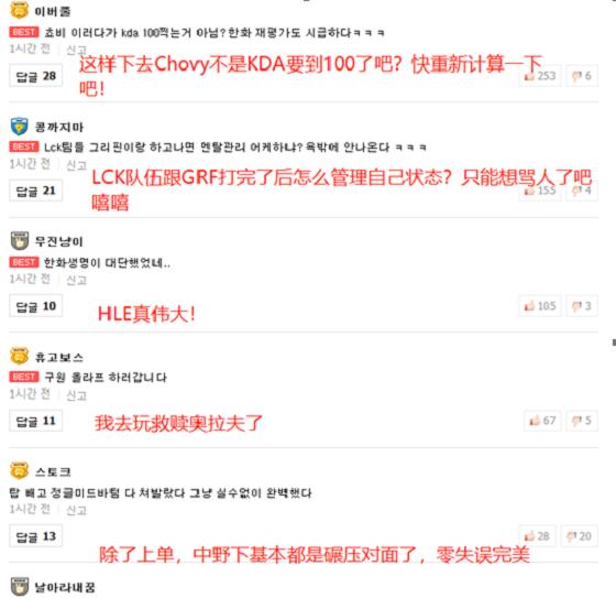 韩国网友热议格里芬四连胜:看到Chovy想到全盛时期的Faker
