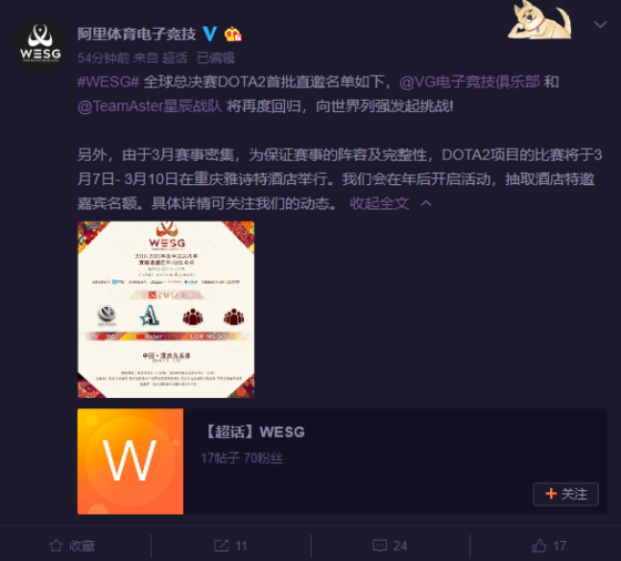 WESG全球总决赛DOTA2直邀公布,3月份茶队&VG再战重庆