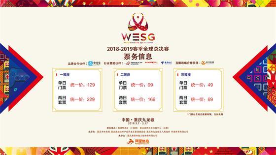 首批直邀名单出炉 第三届WESG全球总决赛门票正式起售!
