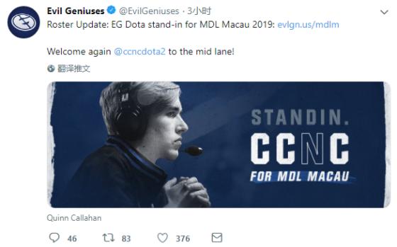 "Suamil""鸽""了MDL澳门站,CCNC替补出战"