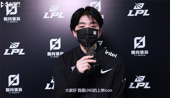 """""""miao准现场""""专访icon:春季赛目标希望可以进季后赛!"""