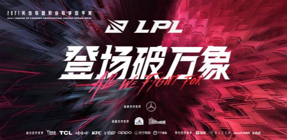 2021 LPL春季赛常规赛圆满收官季后赛全新双败赛制10队争冠!