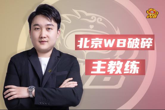 破碎担任北京WB主教练 北京WB能否触底反弹?
