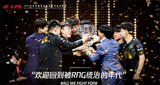 韩网热议RNG击败FPX夺冠:MSI .RNG .Khan让人梦回2018.