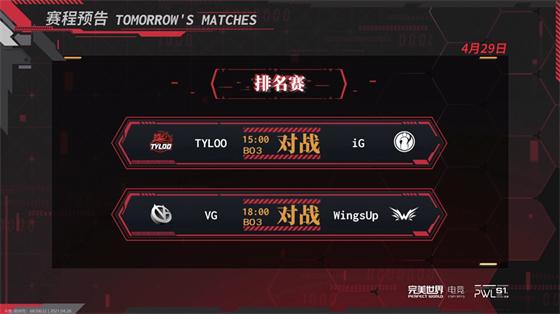 CSGO PWL 4.28日战报:TYLOO鏖战取胜WingsVG成功翻盘iG