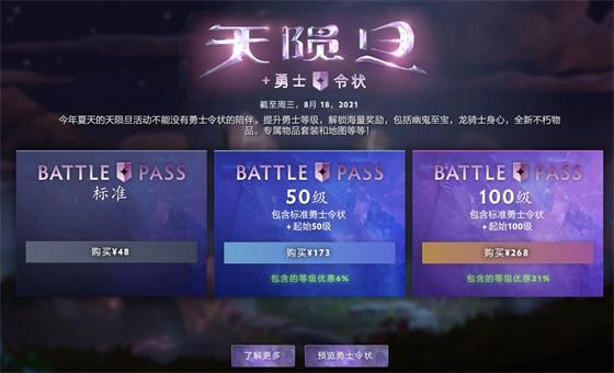 DOTA2勇士令状推出全新游戏模式――天陨旦